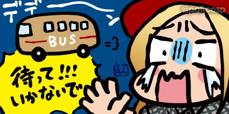 バスに乗れなかった女性のイラスト