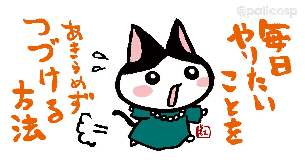 おめかしして走る猫のイラスト