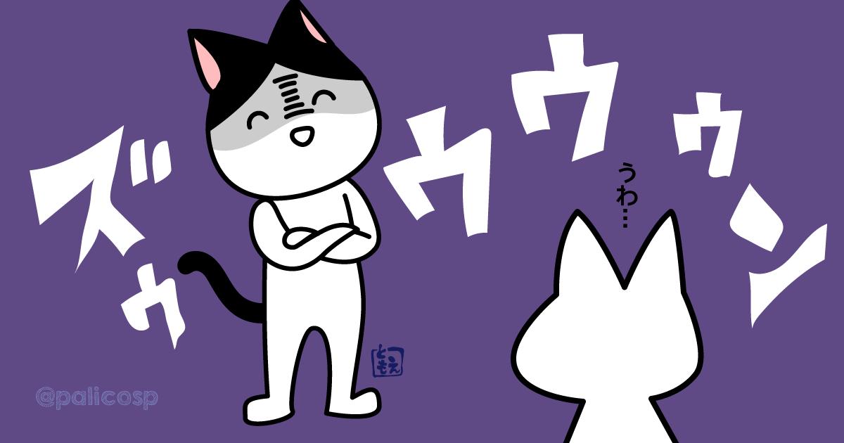 見下す猫のイラスト