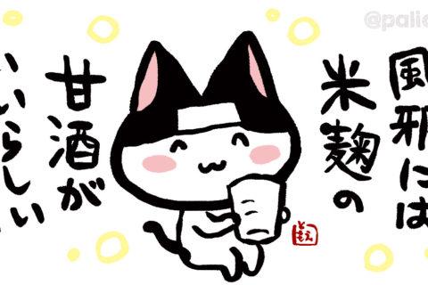 風邪には米麹甘酒がいいらしい