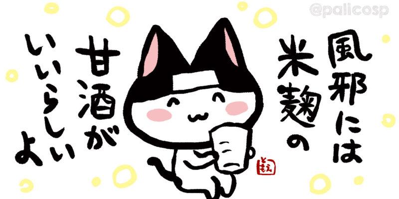 風邪をひいて甘酒を飲む猫のイラスト