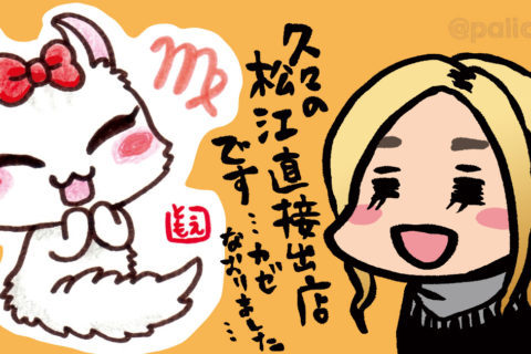 明日10月19日は松江市玉湯で1年ぶりに、ぱりこ出店です!