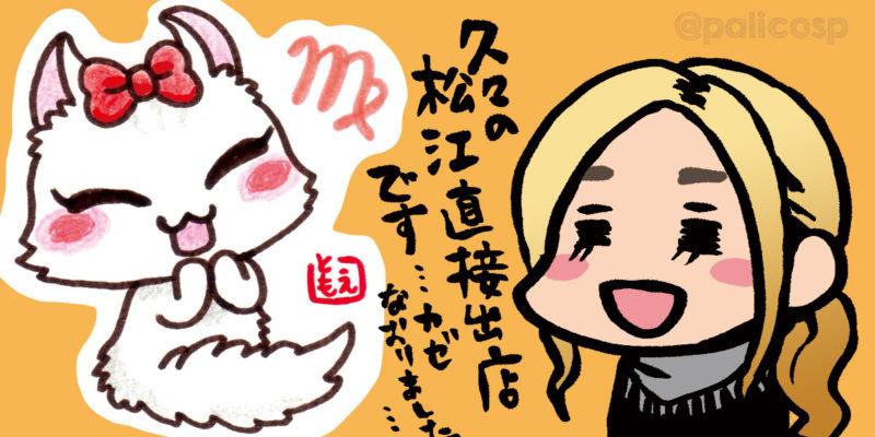 白い長毛猫と金髪女性のイラスト