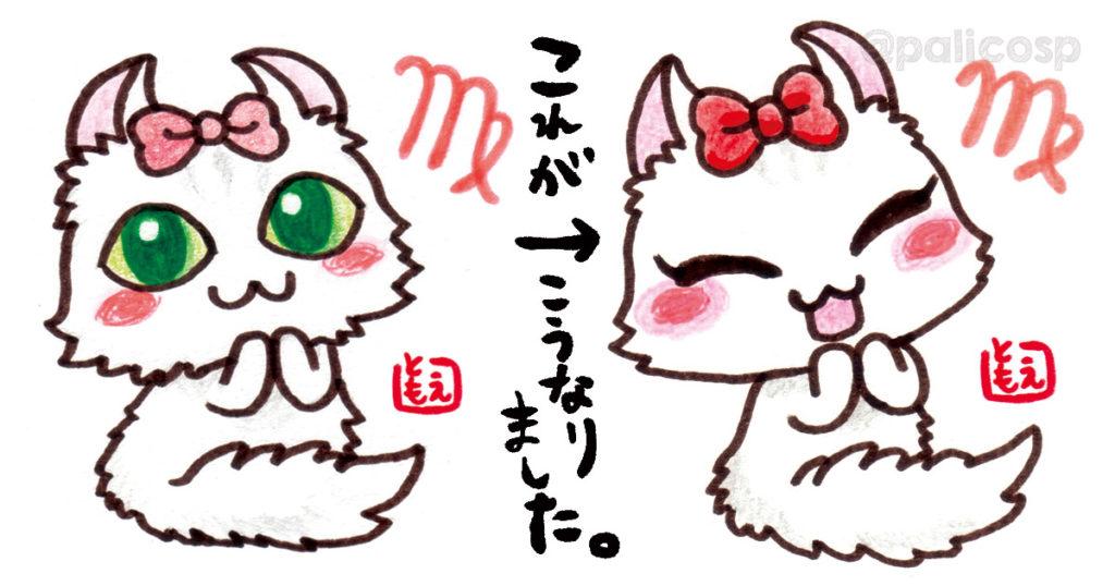 乙女座の猫イラストをリメイクしました