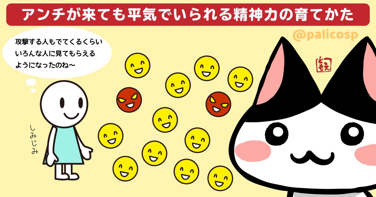 アンチが来ても平気でいられる精神力の育て方|猫のイラスト