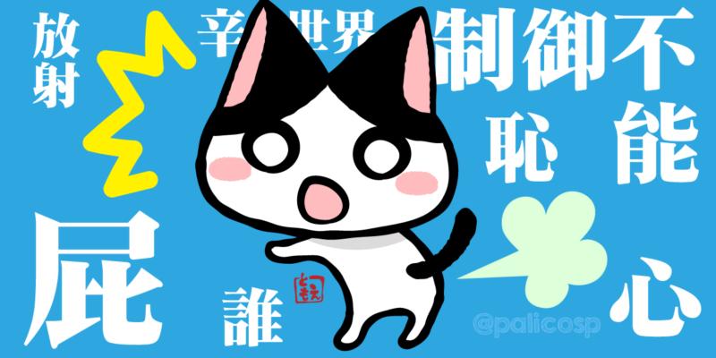 オナラをする猫のイラスト