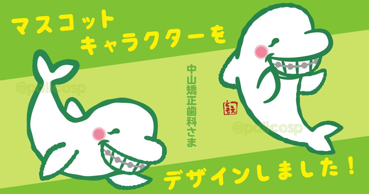 中山矯正歯科さまマスコットキャラクター(イルカ)デザイン実績紹介