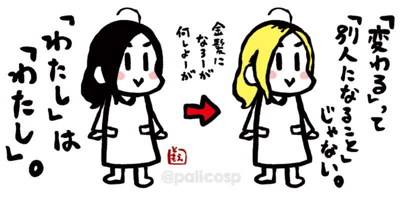 「変わりたい」あなたへ|黒髪から金髪に変わる女性のイラスト