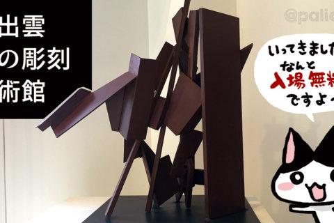 鉄の彫刻美術館(島根県/奥出雲町)|アーティスト・デートおすすめスポット