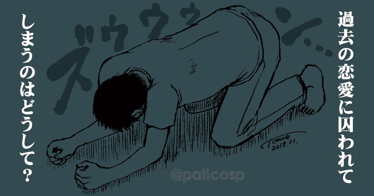 落ち込む男性のイラスト