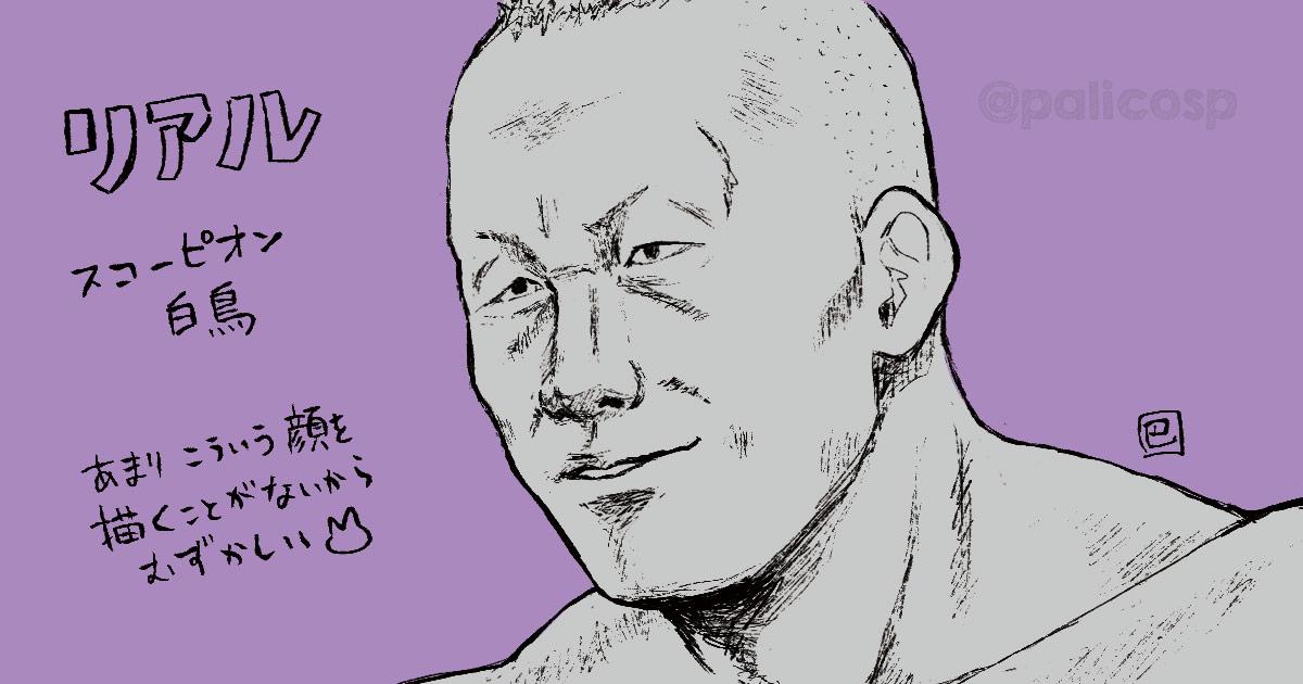 「リアル」ファンアート・スコーピオン白鳥
