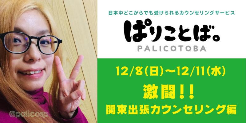 12/8〜12/11、関東出張カウンセリングいたします