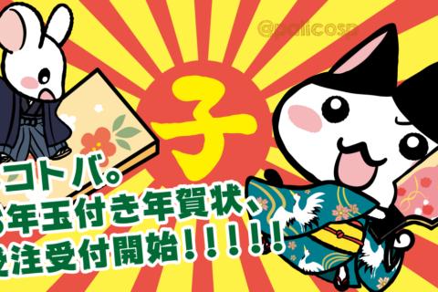 可愛い猫イラストの「ネコトバ。」お年玉付き年賀状、予約受付開始!