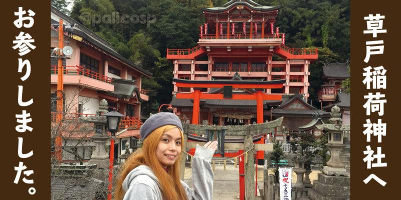 草戸稲荷神社へお参りしました写真