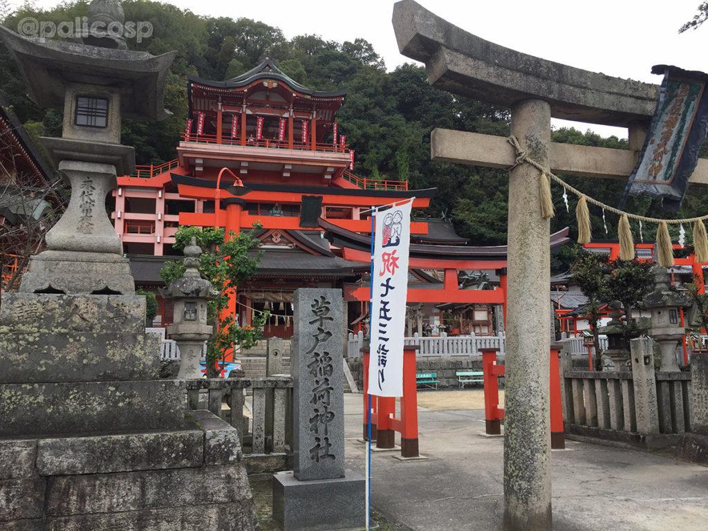 草戸稲荷神社写真1