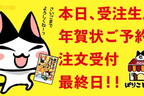 本日最終日!受注生産「ネコトバ。年賀状」ご予約注文受付