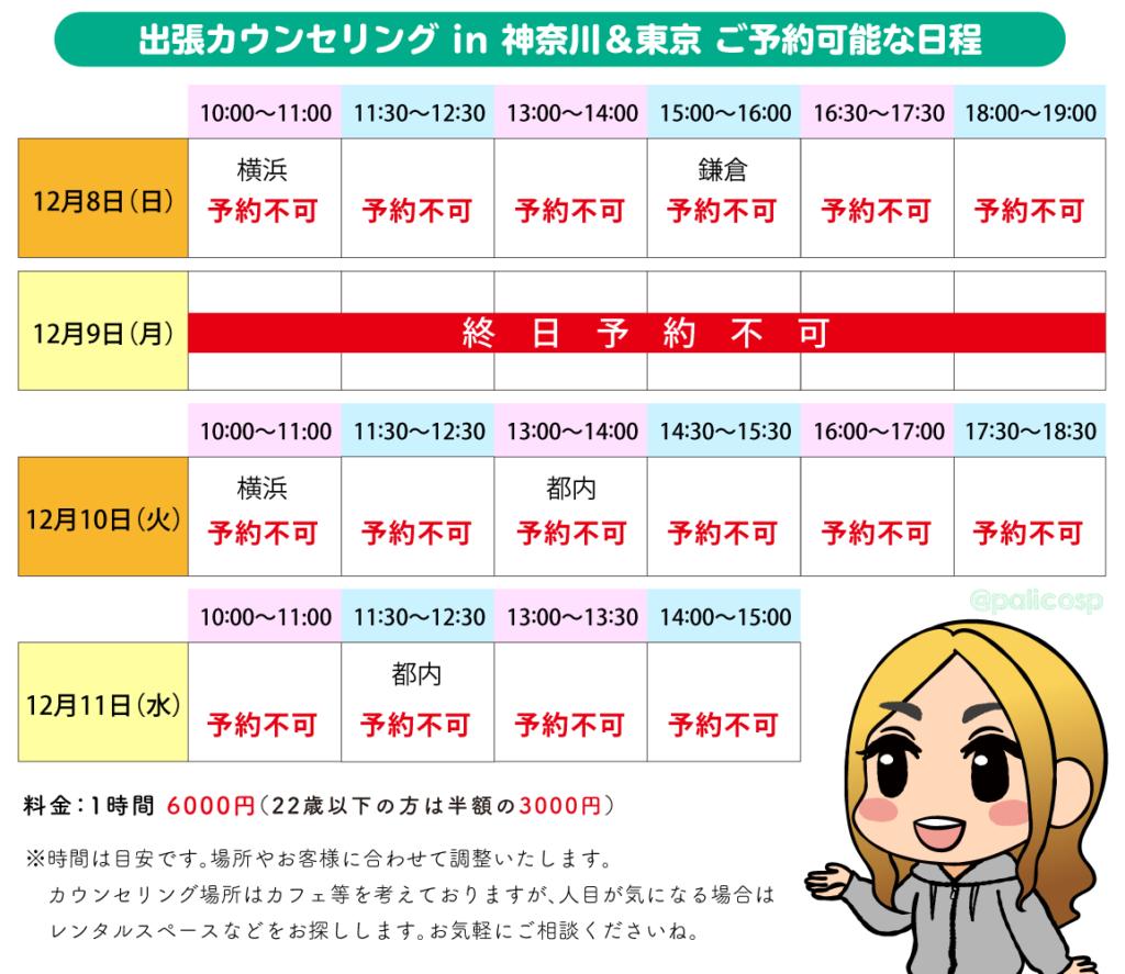 神奈川&東京出張カウンセリング日程