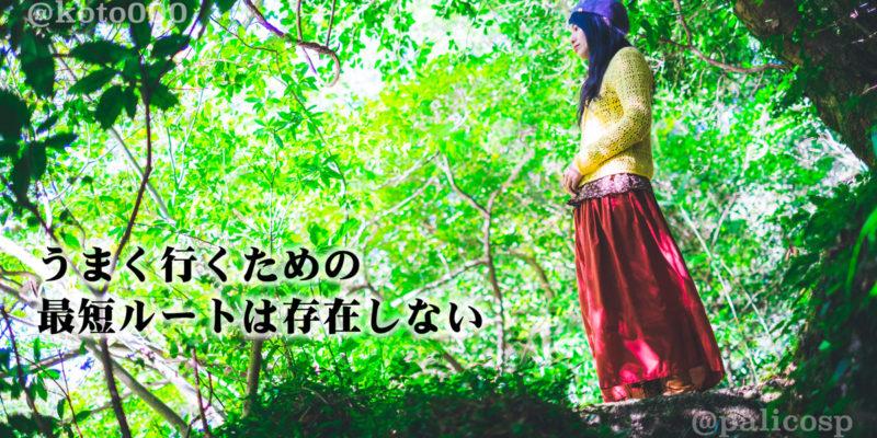 巴(ぱりこ)-写真|撮影:いしとびさおり(koto)