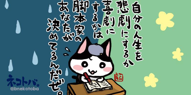 ネコトバ。412|巴(ぱりこ)