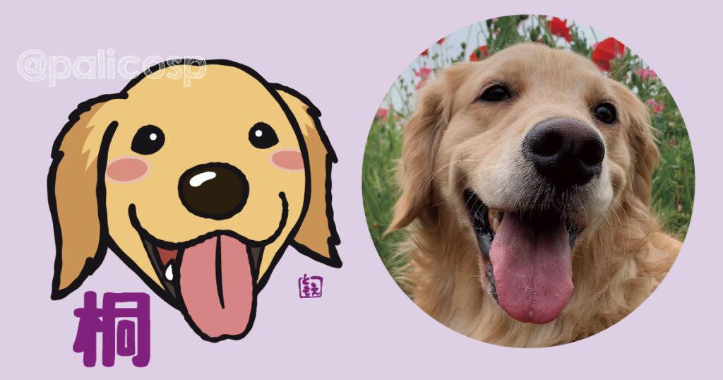犬似顔絵イラスト 桐