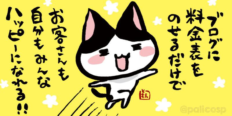 幸せそうな猫のイラスト