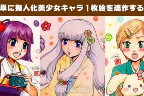 超簡単に擬人化美少女キャラクター1枚絵を連作する方法