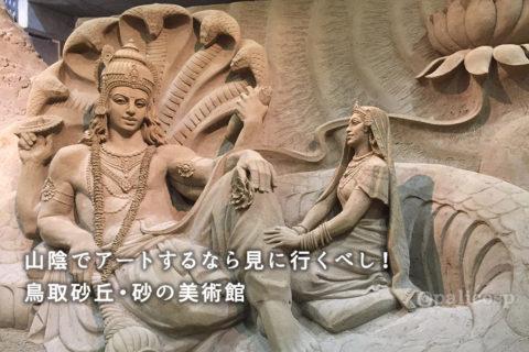 砂の美術館 (鳥取県鳥取市)|アーティスト・デートおすすめスポット
