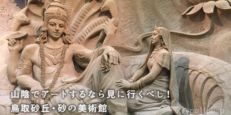 鳥取砂丘・砂の美術館|第12期南アジア編