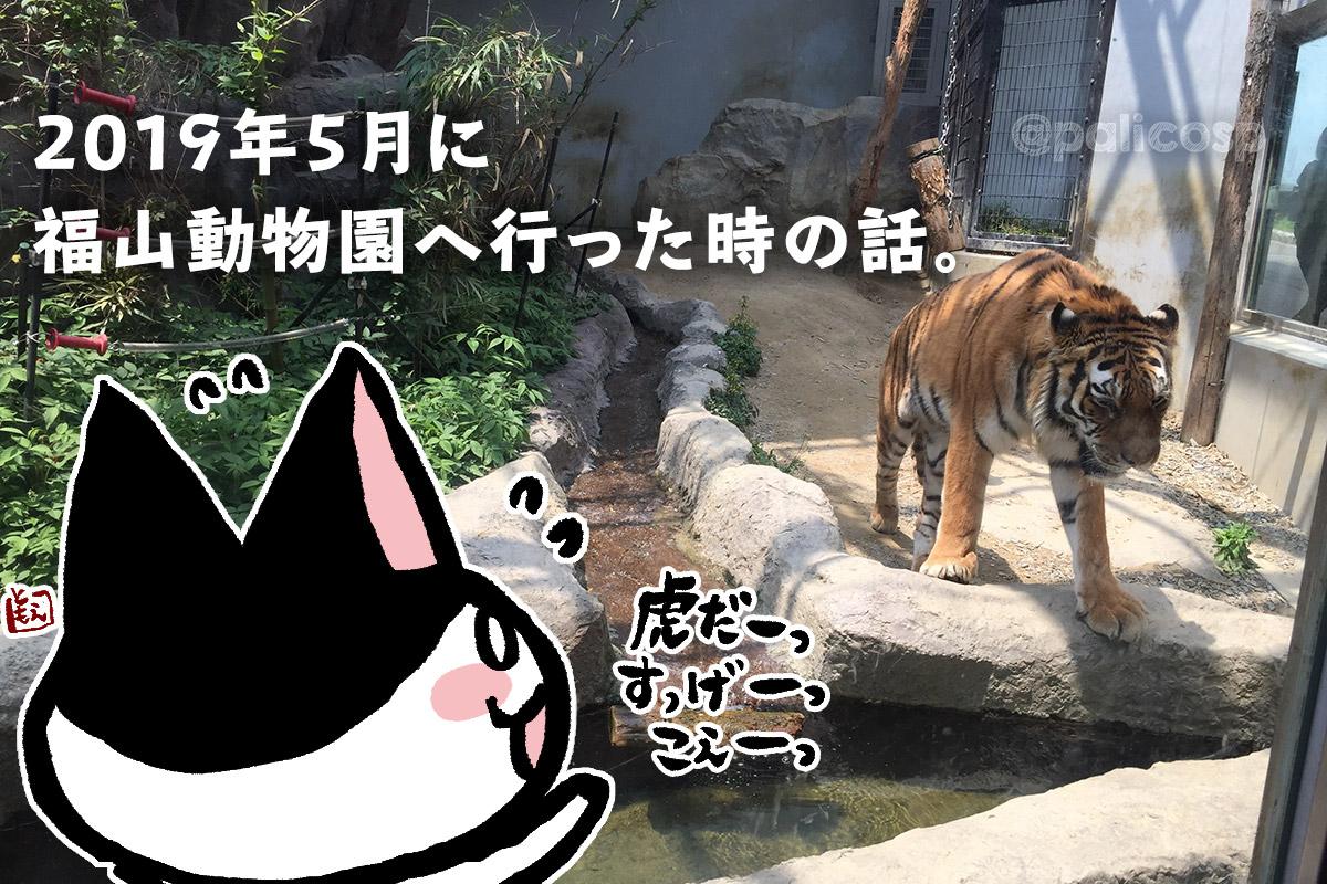 福山市立動物園へ行ってきました
