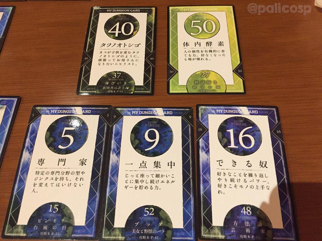 マイダンジョンカード3