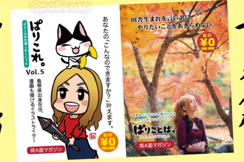 活動紹介無料マガジン「ぱりこれ。」Vol.5あと少しで完成です