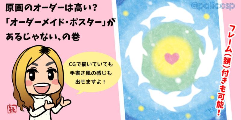 オーダーメイド・ポスター(イルカのイラスト)