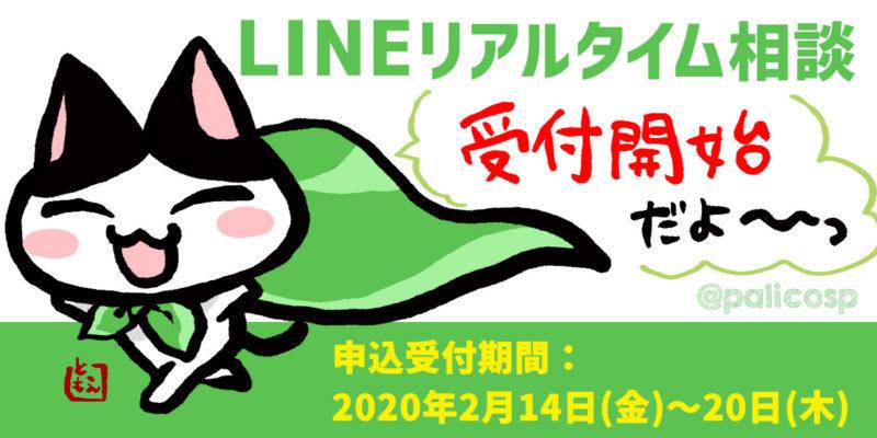 LINEリアルタイム相談受付開始(2020年2月)