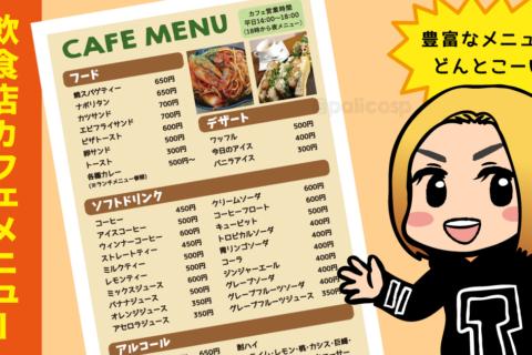 飲食店カフェメニュー制作ご依頼|実績紹介・ふりーだむ様(鳥取県)