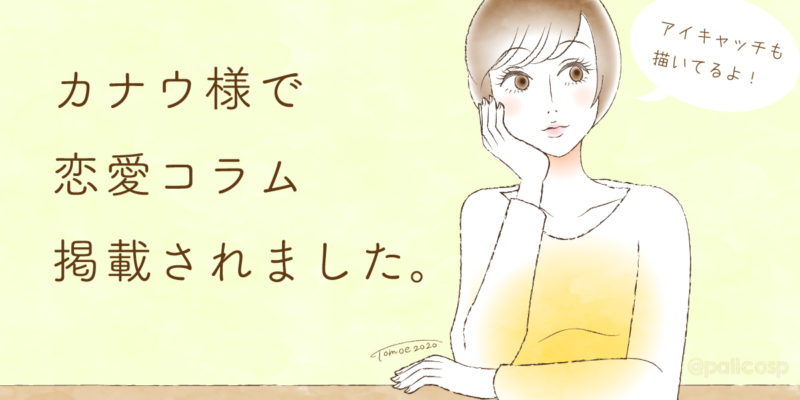 おしゃれ系女性イラスト