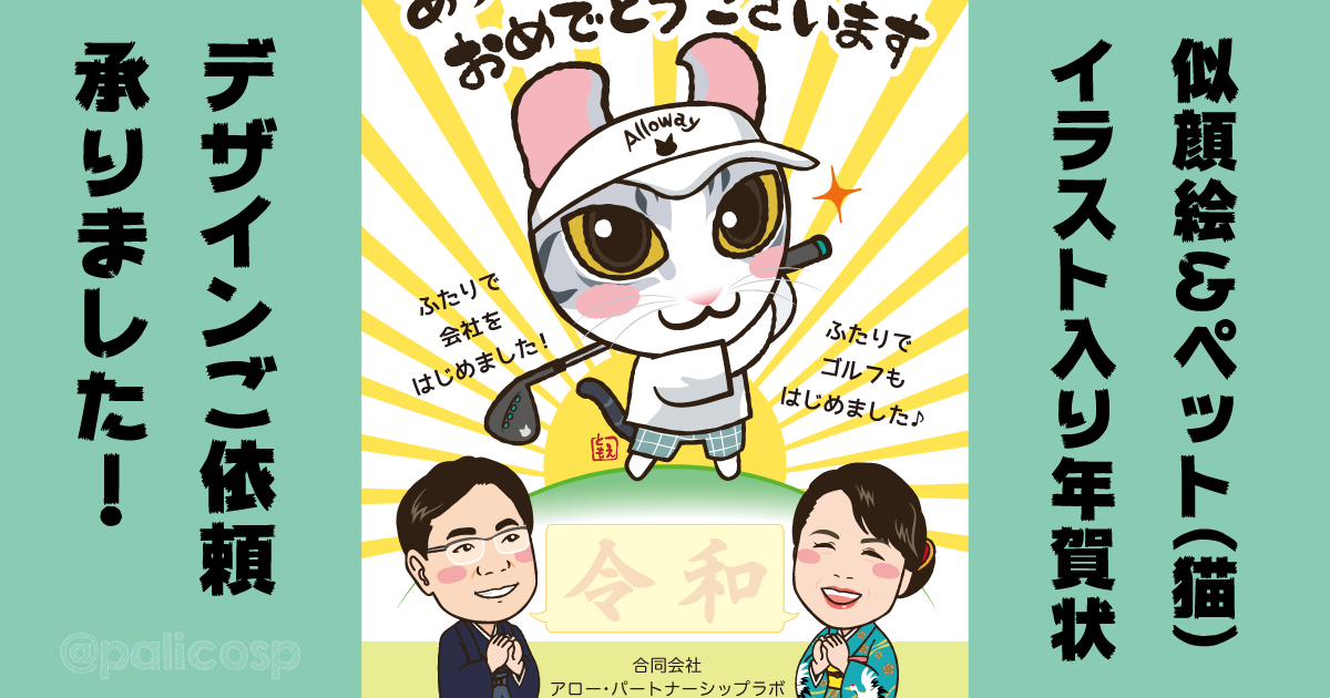 似顔絵&ペット(猫)イラスト入り年賀状デザイン制作