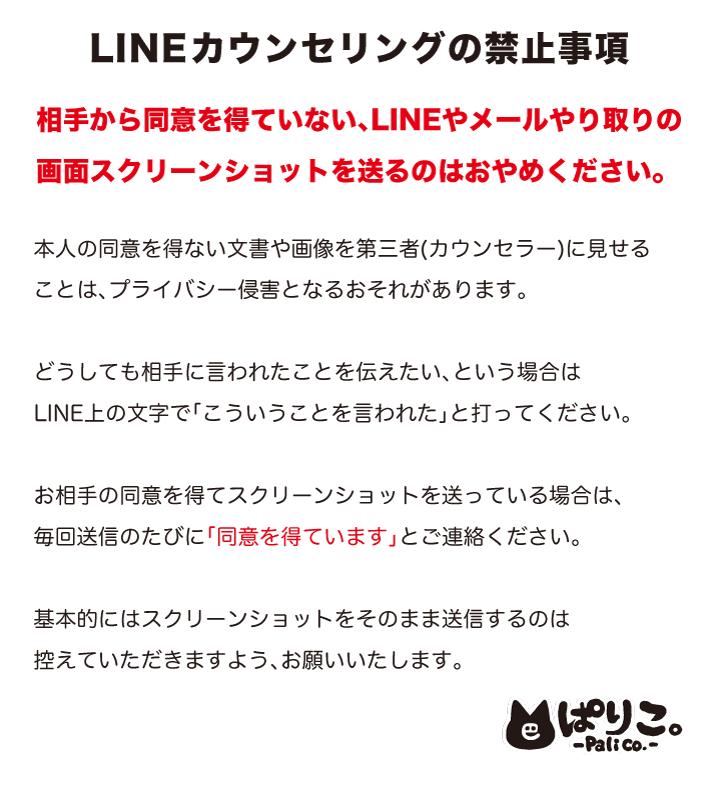 LINEカウンセリングの禁止事項