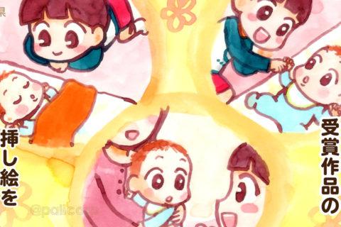 島根県「ことのは大賞」受賞作品の挿絵イラスト制作&展示のお知らせ|実績紹介