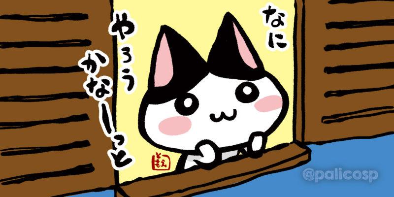 ぶちねこちゃん(ネコトバ。)