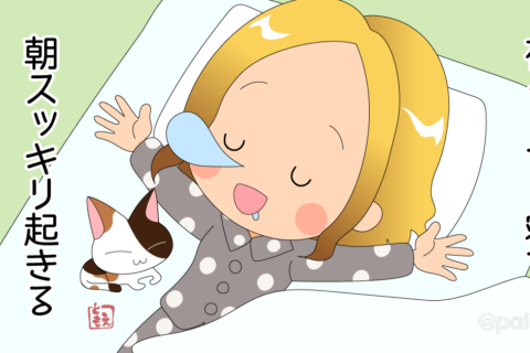 【無料相談】夜ぐっすり寝て朝スッキリ起きる方法はありますか? 回答その1