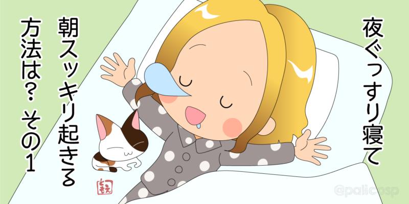 眠る金髪女性と猫のイラスト