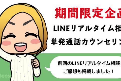 リアルタイム相談企画第2弾・LINE文字チャット/ビデオ通話カウンセリング