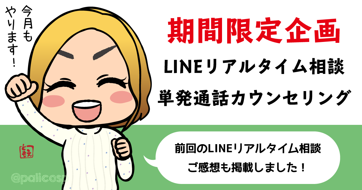 期間限定・LINEリアルタイム相談&単発通話カウンセリング