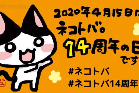 2020年4月15日はネコトバ14周年です!企画参加者募集!