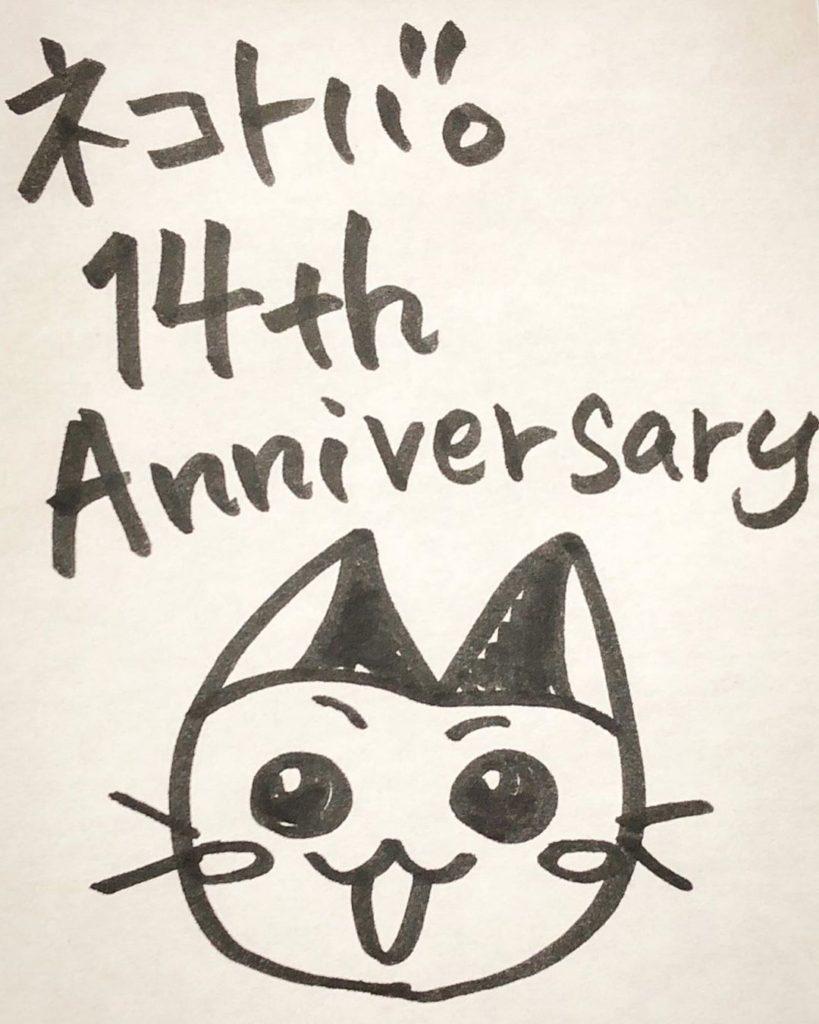 M美さんのネコトバ14周年お祝いイラスト2