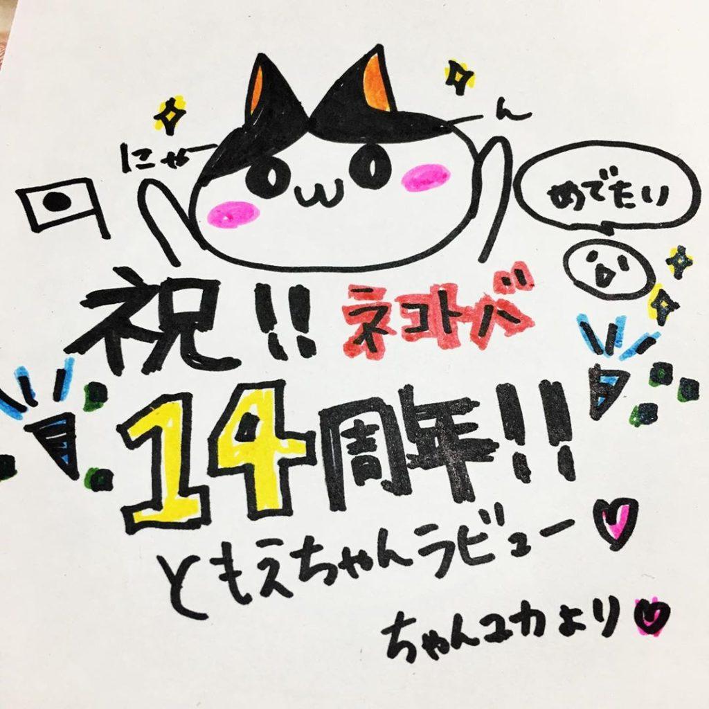 Yちゃんのネコトバ14周年お祝いイラスト