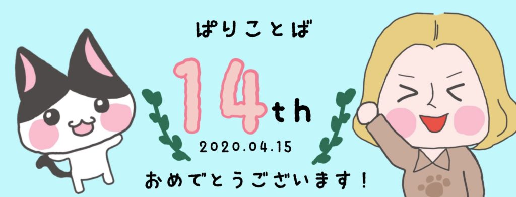 Kさんのネコトバ14周年お祝いイラスト