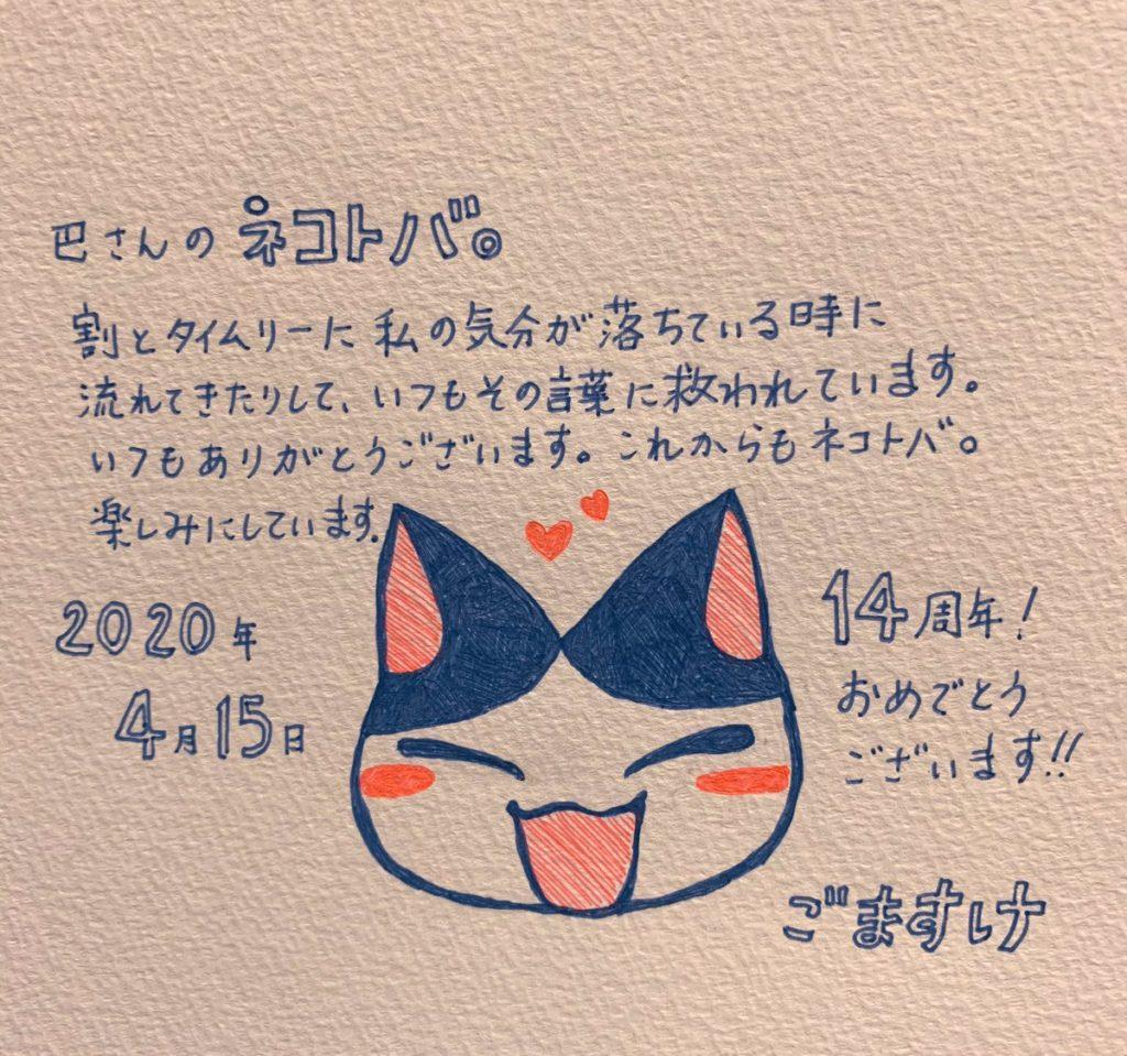 ごますけさんのネコトバ14周年お祝いイラスト