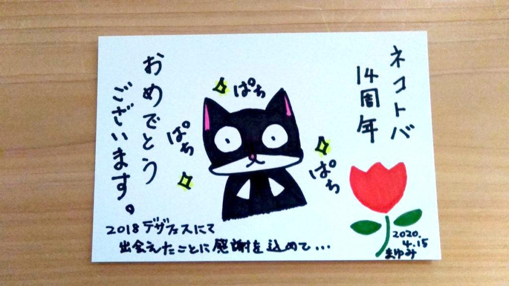 まゆみさんのネコトバ14周年お祝いイラスト
