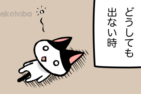 【漫画】やる気がどうしても出ない時をのりこえる